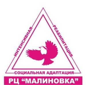 Реабилитационный центр Малиновка