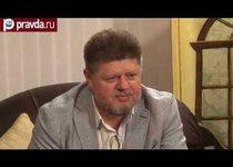 Евгений Брюн, Правда.ру