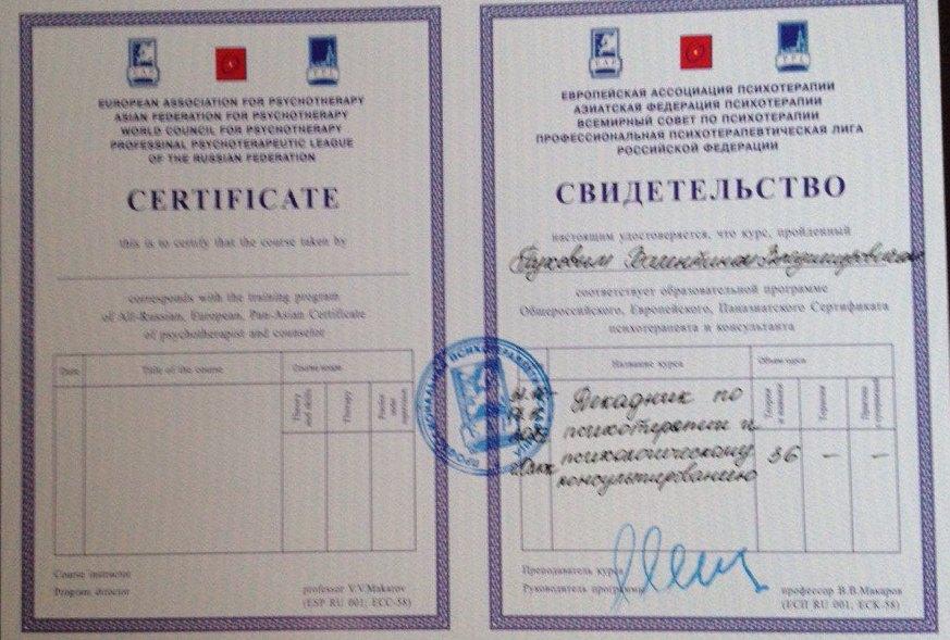 Сертификат, 16-ый декадник