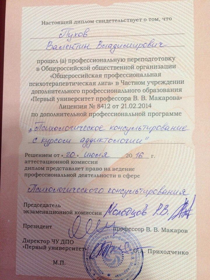 Диплом Валентина Пухова