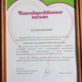 Жданов Евгений