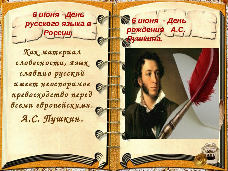 День рождения Пушкина