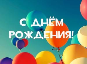 годовщина РЦ Малиновка