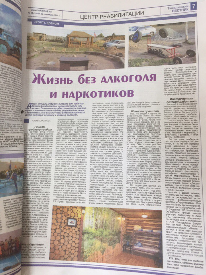 О нас пишут в газетах