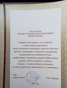 Благодарность администрации Омска, фонд Линия-жизнь