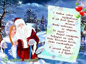 с новым годом родилей РЦ Малиновка