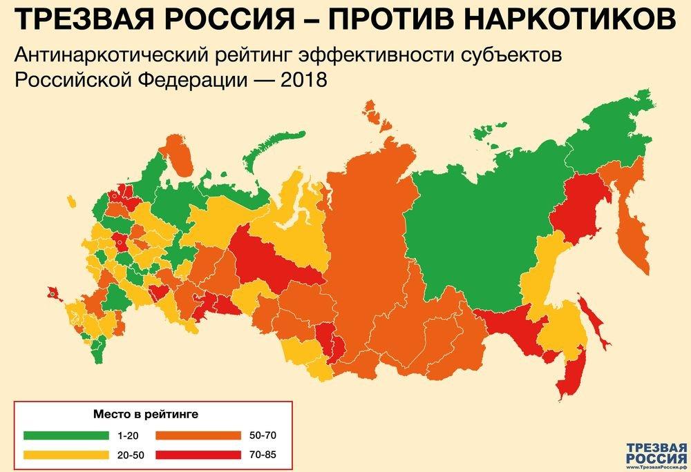 Антинаркотический рейтинг регионов – 2018