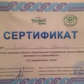 Сертификаты и лицензии3