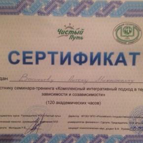 Сертификаты и лицензии4